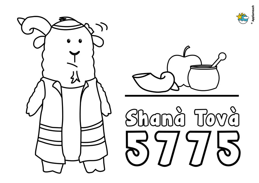 shana tova coloring pages - photo#21