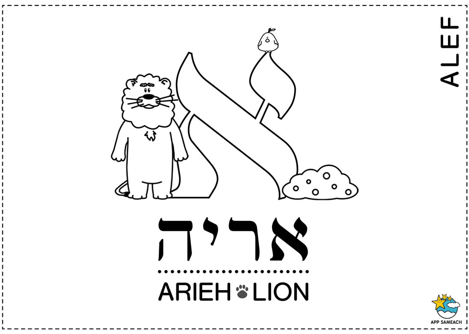 Eighth and last installment of our Aleph Bet coloring pages are ... | 684x960
