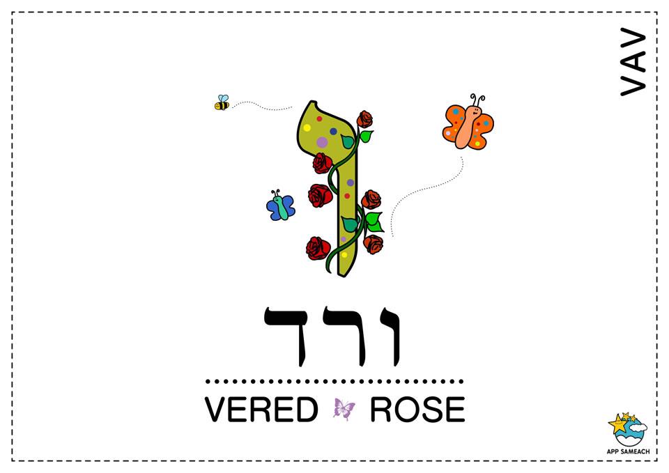 AlefBet-Vav-AppSameach-0116_web