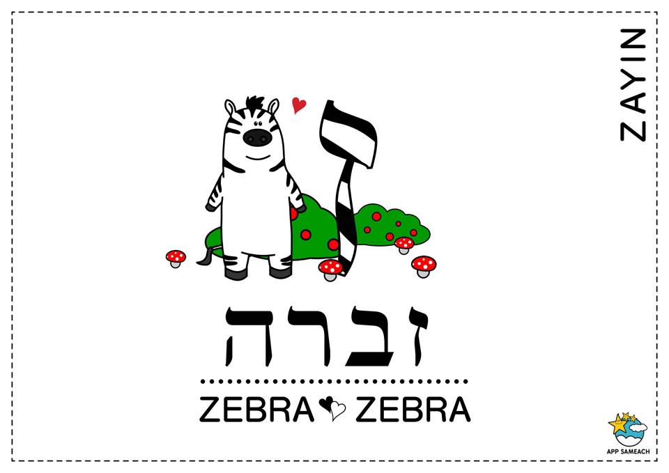 AlefBet-Zayin-AppSameach-0117_web