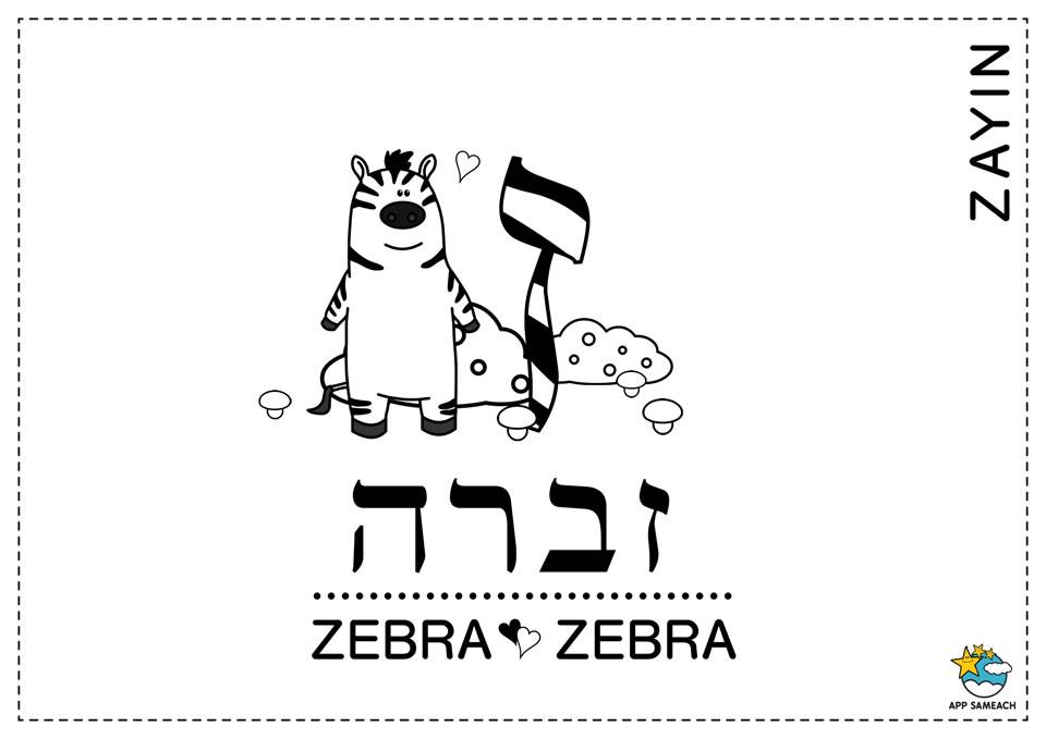 AlefBet-Zayin-AppSameach-wb-0117_web