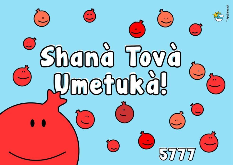 rosh-hashanah-card_119