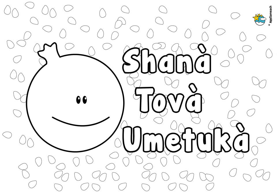 shana tova coloring pages - photo#6