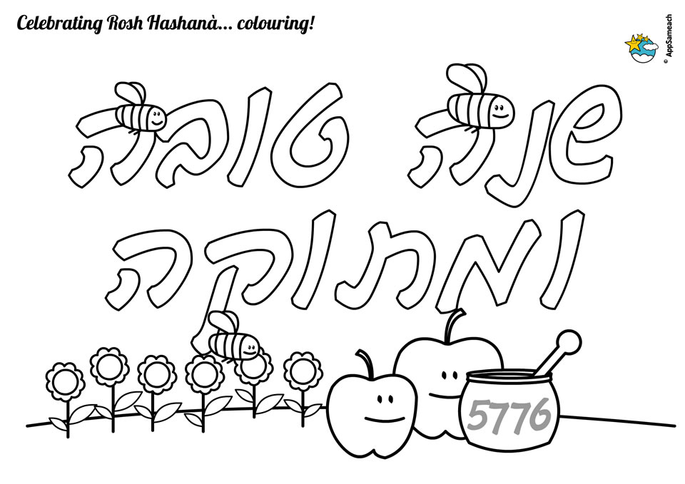 Colouring Pages For Rosh Hashanah Feast Of Trumpets Rosh Hashanah Colouring Pages