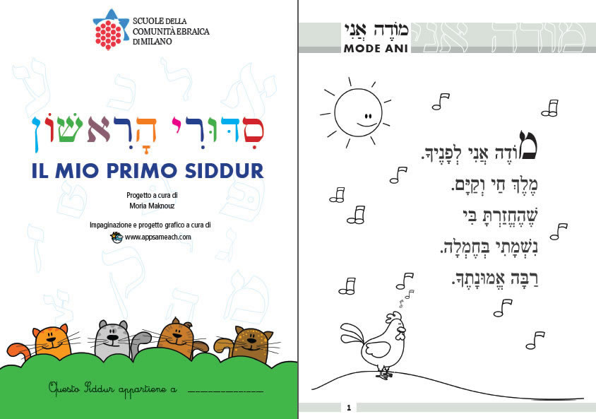 Siddur-For-Kids-Appsameach_0094_web