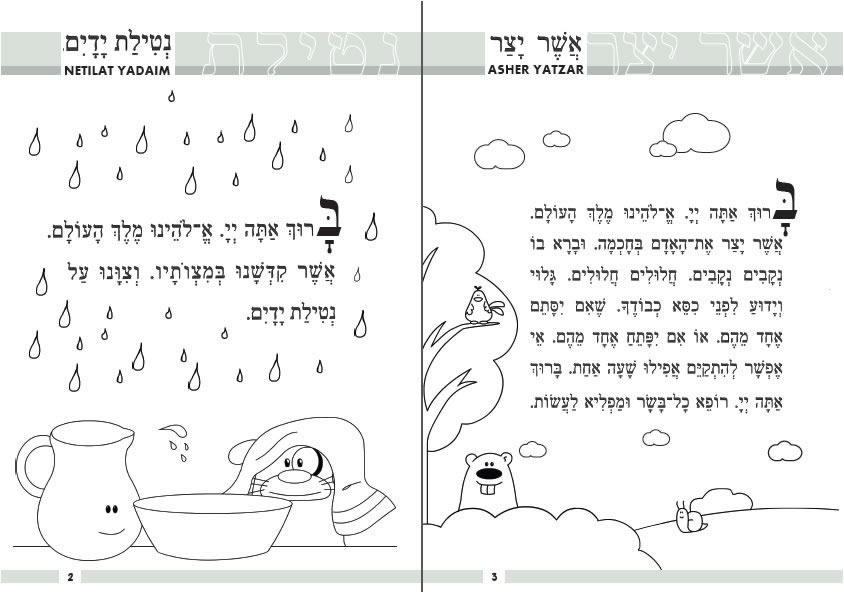 Siddur-For-Kids-Appsameach_2_0095_web