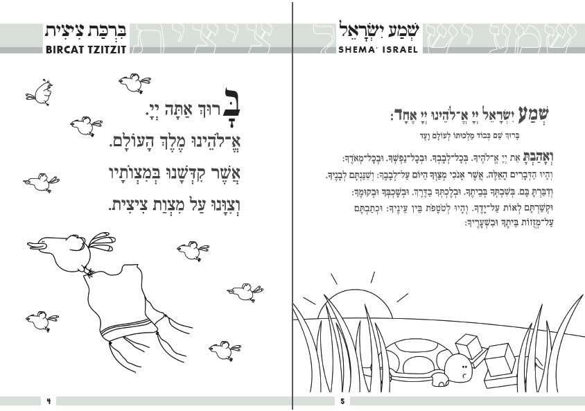 Siddur-For-Kids-Appsameach_3_0096_web