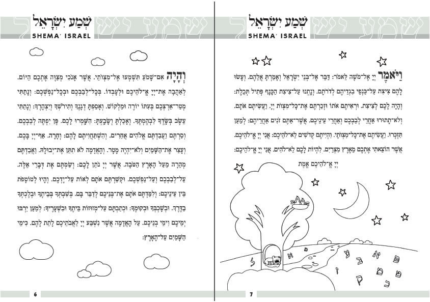 Siddur-For-Kids-Appsameach_4_0097_web