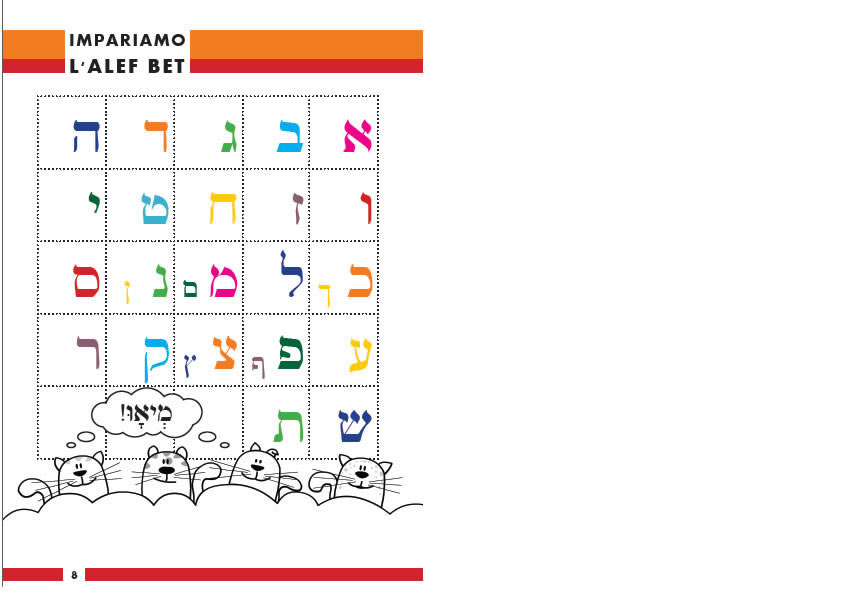 Siddur-For-Kids-Appsameach_5_0098_web
