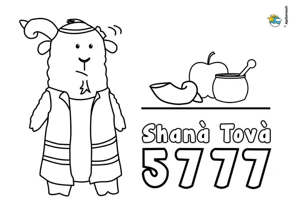 Shana Tovah Blessing Star of David-Jewish New Year | Etsy | 696x984